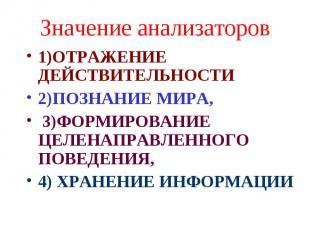 Значение анализаторов 1)ОТРАЖЕНИЕ ДЕЙСТВИТЕЛЬНОСТИ 2)ПОЗНАНИЕ МИРА, 3)ФОРМИРОВАН