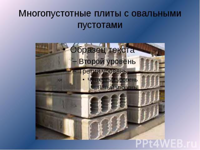 Многопустотные плиты с овальными пустотами