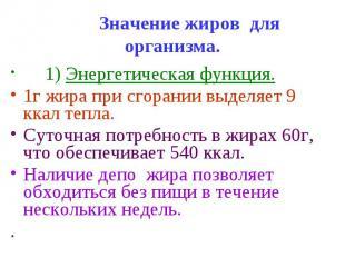 Значение жиров для организма. 1) Энергетическая функция. 1г жира при сгорании вы