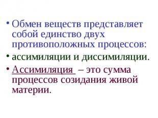 Обмен веществ представляет собой единство двух противоположных процессов: Обмен