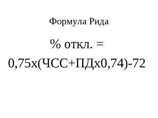 Формула Рида % откл. = 0,75х(ЧСС+ПДх0,74)-72