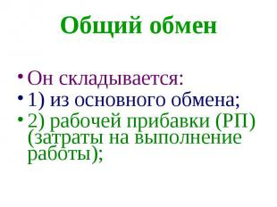 Общий обмен Он складывается: 1) из основного обмена; 2) рабочей прибавки (РП) (з