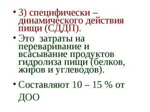 3) специфически – динамического действия пищи (СДДП). 3) специфически – динамиче