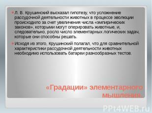 «Градации» элементарного мышления. Л. В. Крушинский высказал гипотезу, что услож