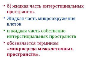 б) жидкая часть интерстициальных пространств. б) жидкая часть интерстициальных п