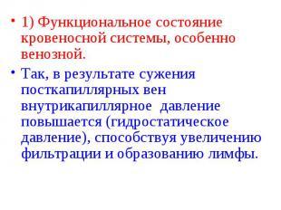 1) Функциональное состояние кровеносной системы, особенно венозной. 1) Функциона