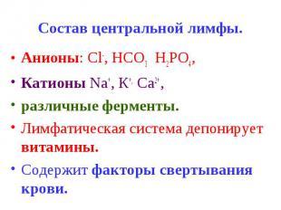 Состав центральной лимфы. Анионы: Cl-, НСО3 Н2РО4, Катионы Na+, К+, Са2+, различ