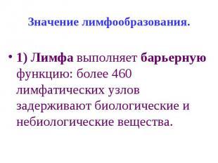 Значение лимфообразования. 1) Лимфа выполняет барьерную функцию: более 460 лимфа