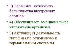 3) Тормозит активность большинства внутренних органов. 3) Тормозит активность бо