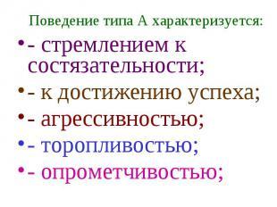 Поведение типа А характеризуется: - стремлением к состязательности; - к достижен