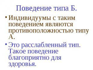 Поведение типа Б. Индивидуумы с таким поведением являются противоположностью тип