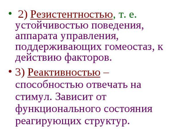 2) Резистентностью, т. е. устойчивостью поведения, аппарата управления, поддерживающих гомеостаз, к действию факторов. 2) Резистентностью, т. е. устойчивостью поведения, аппарата управления, поддерживающих гомеостаз, к действию факторов. 3) Реактивн…