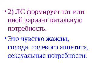 2) ЛС формирует тот или иной вариант витальную потребность. 2) ЛС формирует тот