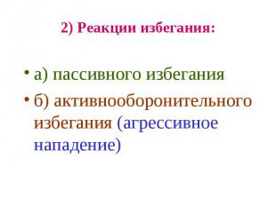 2) Реакции избегания: а) пассивного избегания б) активнооборонительного избегани