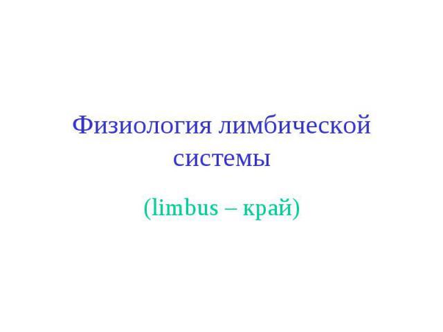 Физиология лимбической системы (limbus – край)