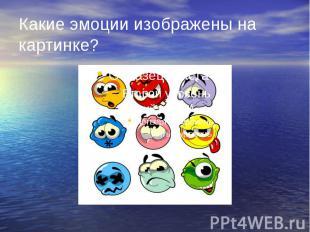 Какие эмоции изображены на картинке?