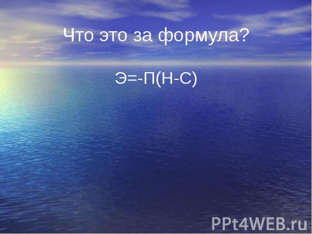 Что это за формула? Э=-П(Н-С)