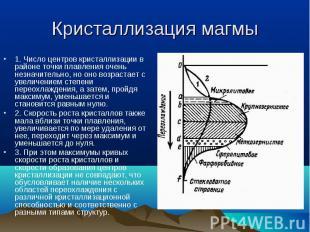 1. Число центров кристаллизации в районе точки плавления очень незначительно, но
