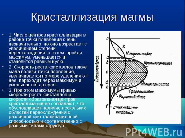 1. Число центров кристаллизации в районе точки плавления очень незначительно, но оно возрастает с увеличением степени переохлаждения, а затем, пройдя максимум, уменьшается и становится равным нулю. 1. Число центров кристаллизации в районе точки плав…