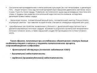 Систолическая прекардиальная и эпигастральная пульсация (за счет гипертрофии и д