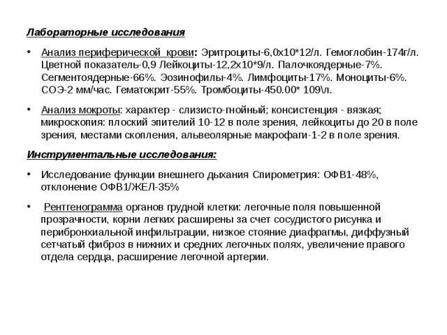 Лабораторные исследования Лабораторные исследования Анализ периферической крови: Эритроциты-6,0x10*12/л. Гемоглобин-174г/л. Цветной показатель-0,9 Лейкоциты-12,2x10*9/л. Палочкоядерные-7%. Сегментоядерные-66%. Эозинофилы-4%. Лимфоциты-17%. Моноциты-…