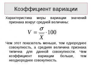 Характеристика меры вариации значений признака вокруг средней величины: Характер