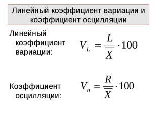 Линейный коэффициент вариации: Линейный коэффициент вариации: Коэффициент осцилл