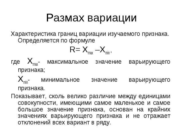 Характеристика границ вариации изучаемого признака. Определяется по формуле Характеристика границ вариации изучаемого признака. Определяется по формуле R= Xmax –Xmin , где Xmax- максимальное значение варьирующего признака; Xmin- минимальное значение…