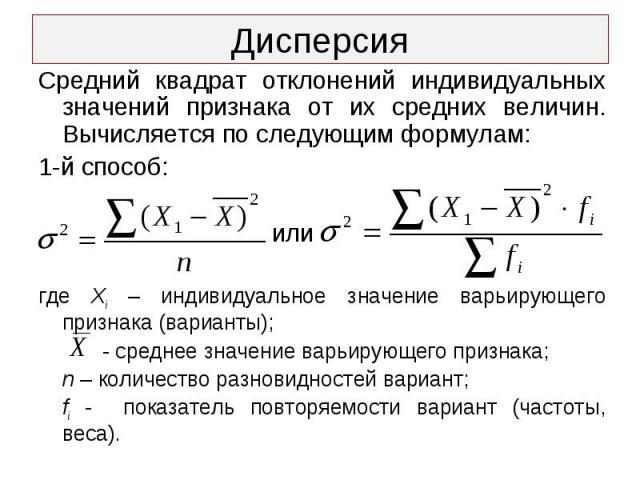 Средний квадрат отклонений индивидуальных значений признака от их средних величин. Вычисляется по следующим формулам: Средний квадрат отклонений индивидуальных значений признака от их средних величин. Вычисляется по следующим формулам: 1-й способ: и…