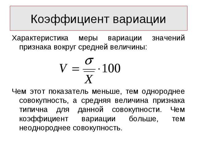 Характеристика меры вариации значений признака вокруг средней величины: Характеристика меры вариации значений признака вокруг средней величины: Чем этот показатель меньше, тем однороднее совокупность, а средняя величина признака типична для данной с…