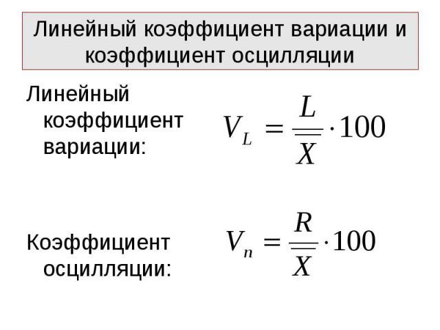 Линейный коэффициент вариации: Линейный коэффициент вариации: Коэффициент осцилляции: