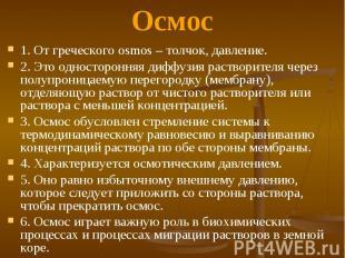 Осмос 1. От греческого osmos – толчок, давление. 2. Это односторонняя диффузия р