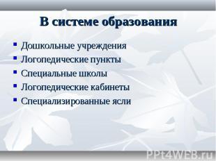 Дошкольные учреждения Дошкольные учреждения Логопедические пункты Специальные шк