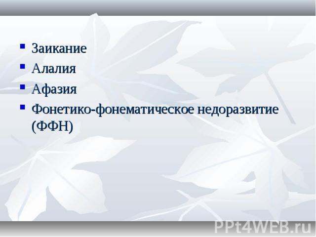 Заикание Алалия Афазия Фонетико-фонематическое недоразвитие (ФФН)