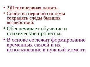 2)Психонервная память. 2)Психонервная память. Свойство нервной системы сохранять