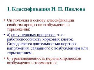 I. Классификация И. П. Павлова Он положил в основу классификации свойства процес