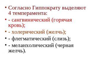 Согласно Гиппократу выделяют 4 темперамента: Согласно Гиппократу выделяют 4 темп