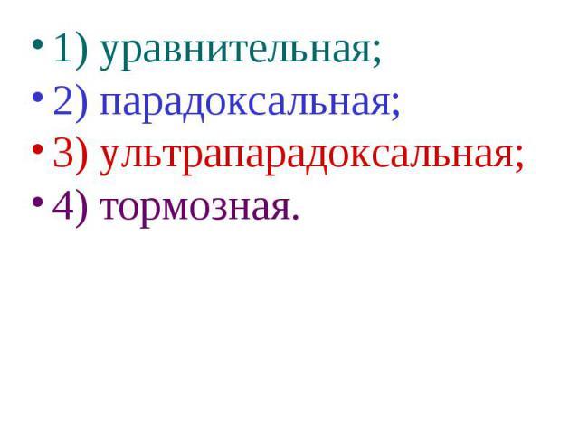 1) уравнительная; 1) уравнительная; 2) парадоксальная; 3) ультрапарадоксальная; 4) тормозная.