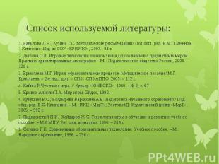 Список используемой литературы: 1. Вавилова Л.Н., Кузина Т.С. Методические реком