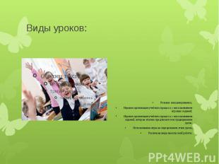 Виды уроков: Ролевые (инсценирование); Игровая организация учебного процесса с и