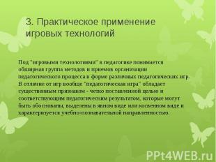 """3. Практическое применение игровых технологий Под """"игровыми технологиями&qu"""