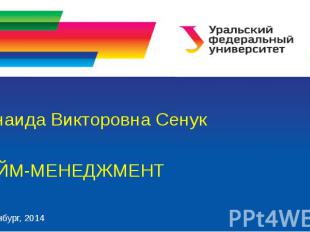 Зинаида Викторовна Сенук ТАЙМ-МЕНЕДЖМЕНТ