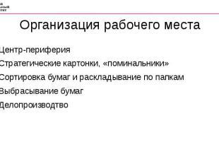 Организация рабочего места Центр-периферия Стратегические картонки, «поминальник