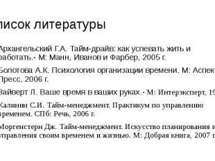 Список литературы Архангельский Г.А. Тайм-драйв: как успевать жить и работать.-
