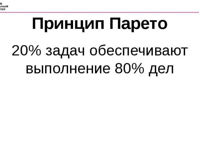 Принцип Парето 20% задач обеспечивают выполнение 80% дел