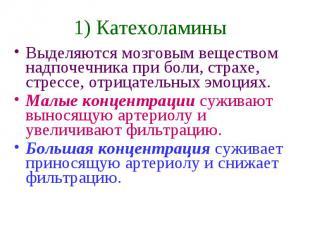 1) Катехоламины Выделяются мозговым веществом надпочечника при боли, страхе, стр