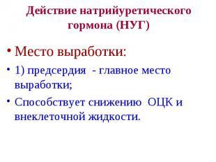 Действие натрийуретического гормона (НУГ) Место выработки: 1) предсердия - главн