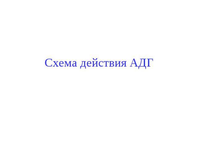 Схема действия АДГ