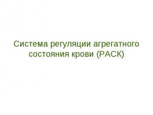 Система регуляции агрегатного состояния крови (РАСК)