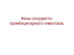 Фазы сосудисто-тромбоцитарного гемостаза.